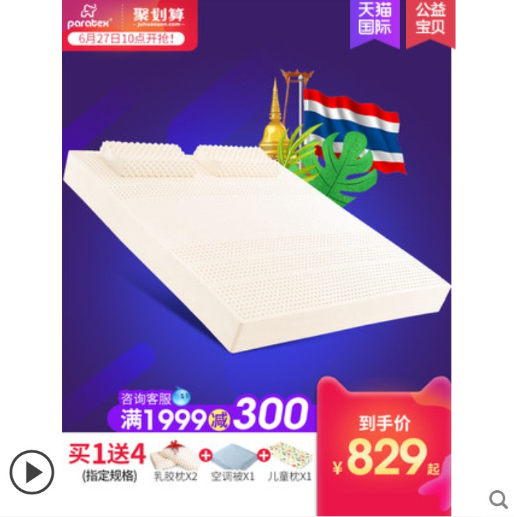 PARATEX泰国乳胶床垫1.8m床双人家用懒人榻榻米床垫1.5米2.0米 R0