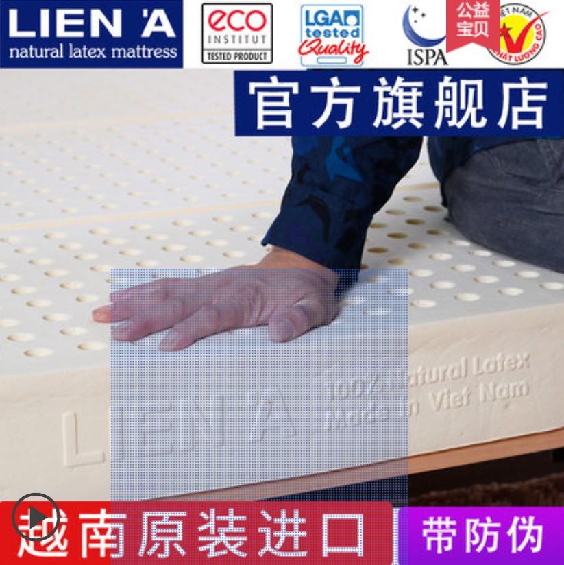 越南LIENA原装进口天然乳胶床垫纯5 10cm多密度可定制非泰国橡胶