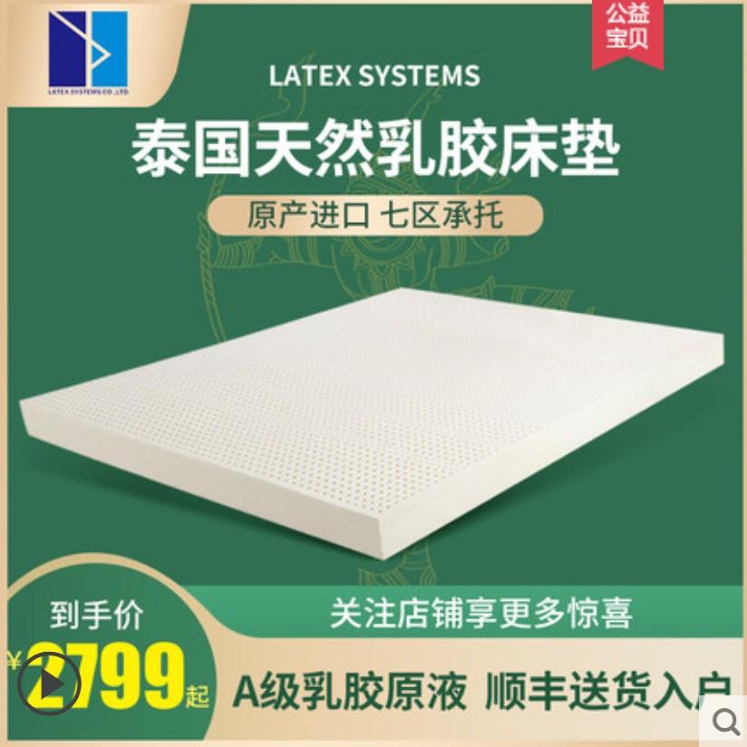 LATEX SYSTEMS泰国进口天然乳胶床垫1.5 1.8m米床橡胶床垫榻榻米