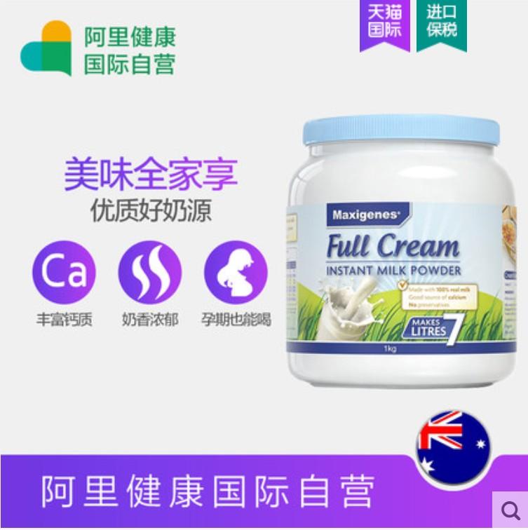 澳洲美可卓蓝胖子全脂高钙牛奶粉1kg青少年学生中老年孕妇早餐奶
