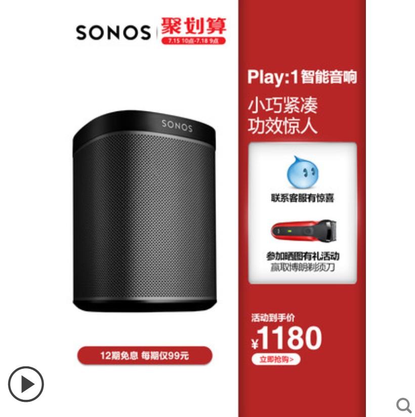 SONOS PLAY:1智能音响家用wifi无线小音箱大音量低音炮高音质播报播放器