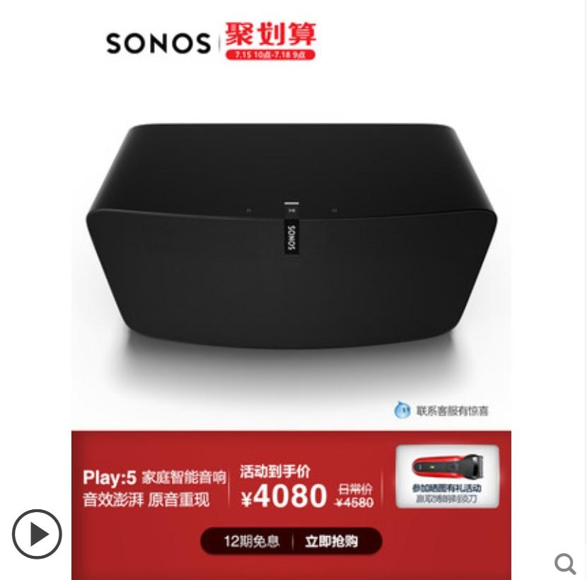 SONOS PLAY:5(gen2)家用智能音响无线Wifi音箱低音炮