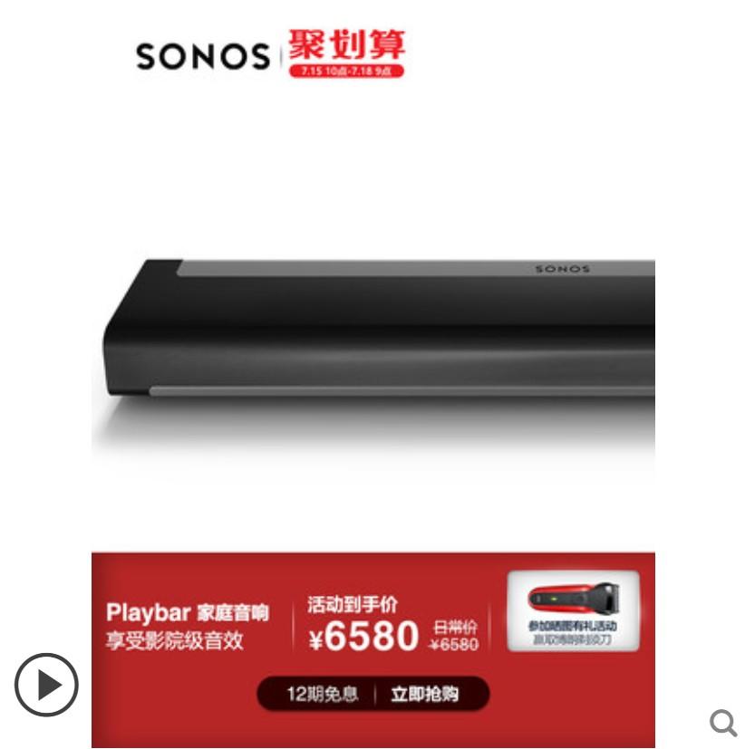 SONOS官方旗舰店 PLAYBAR智能长条式电视音响