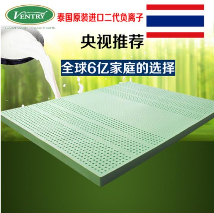 VENTRY泰国皇家天然乳胶床垫5cm正品纯1.8m席梦思橡胶原装进口1.5