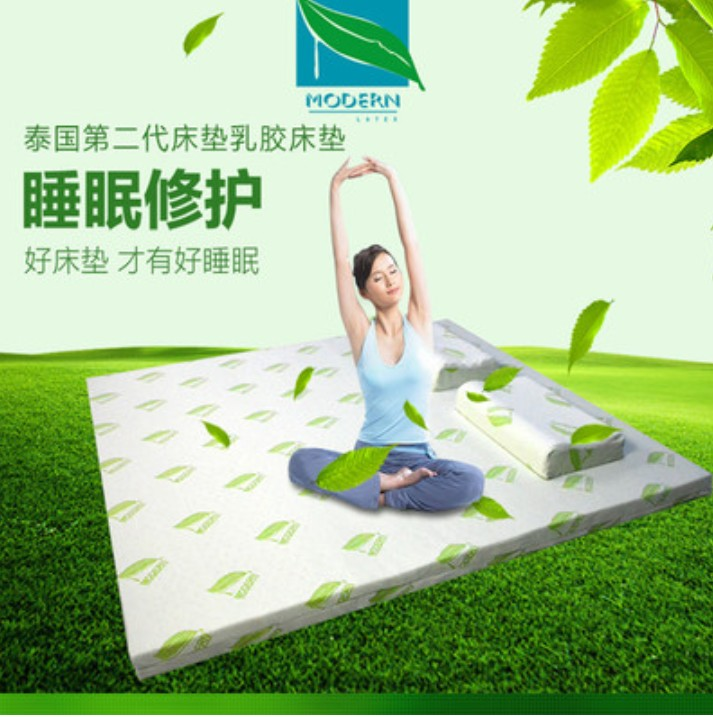 泰国乳胶床垫MODERN latex天然进口床褥橡胶双人榻榻米垫1.8米 正品