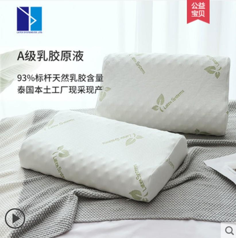 LATEX SYSTEMS泰国天然乳胶枕 单人乳胶枕头 成人按摩颈椎枕 夏季