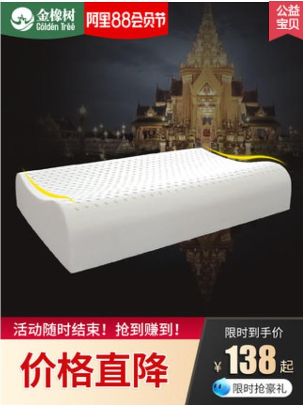 金橡树泰国天然乳胶枕头枕芯正品 成人橡胶乳胶颈椎枕护颈枕按摩