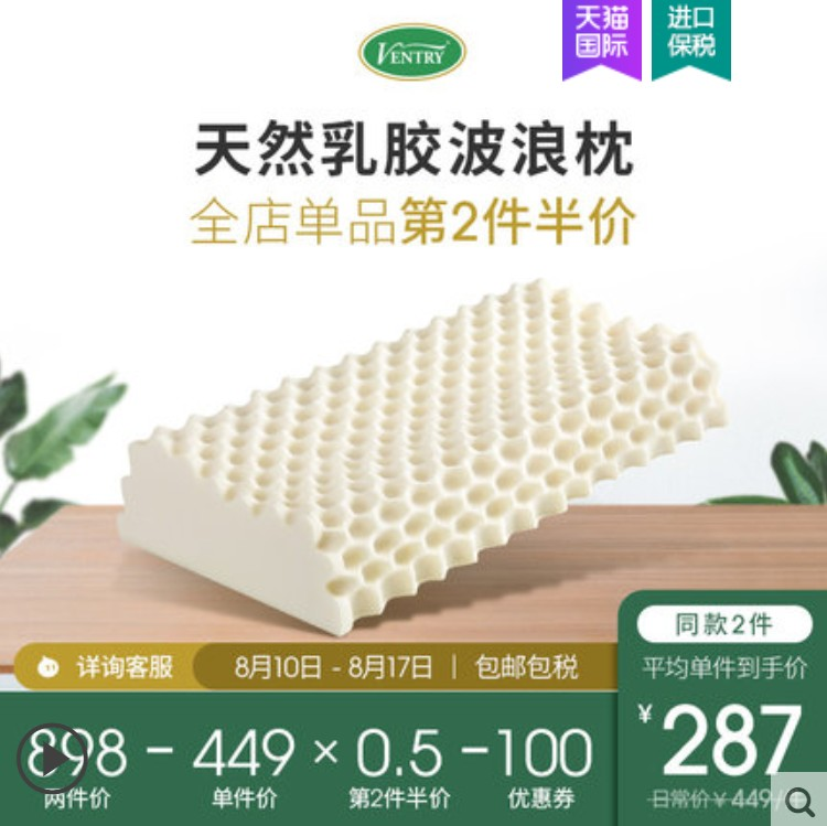 ventry泰国乳胶枕头原装进口正品成人透气枕芯 颈椎护颈枕头单人