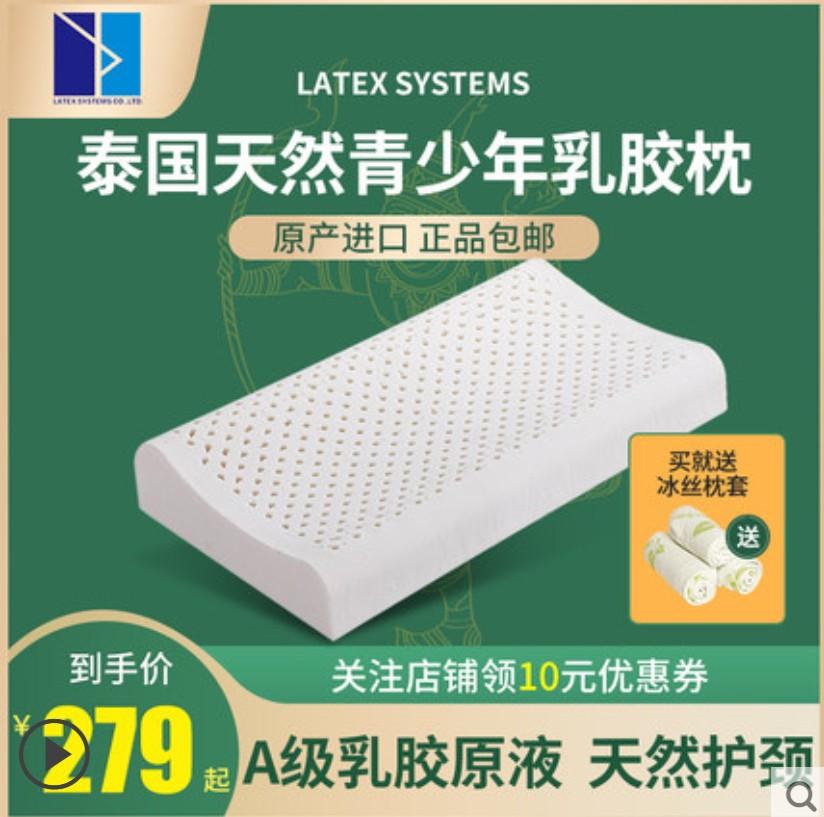 LATEX SYSTEMS泰国进口儿童乳胶枕 学生护颈枕青少年乳胶低枕头夏