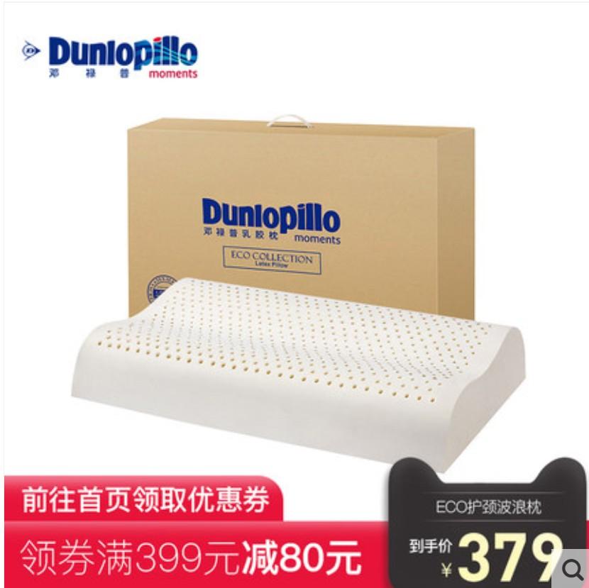 DUNLOPILLO/邓禄普斯里兰卡进口枕芯乳胶枕护颈单人颈椎枕橡胶枕