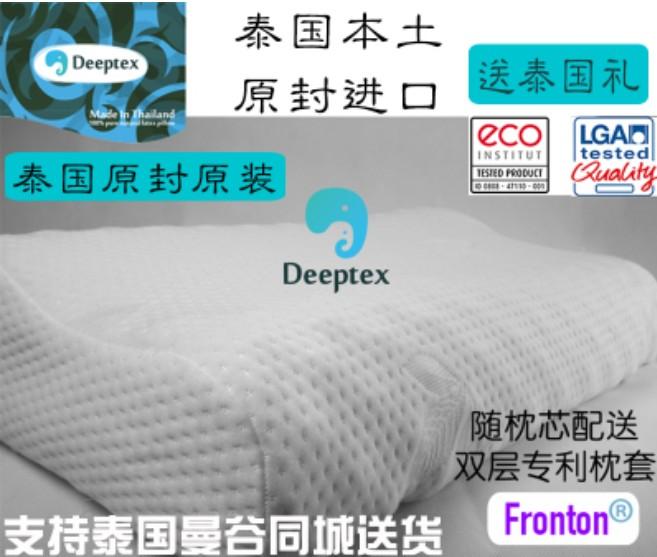 deeptex堤普泰泰国进口正品天然乳胶高低按摩枕头颈椎托举deepdex