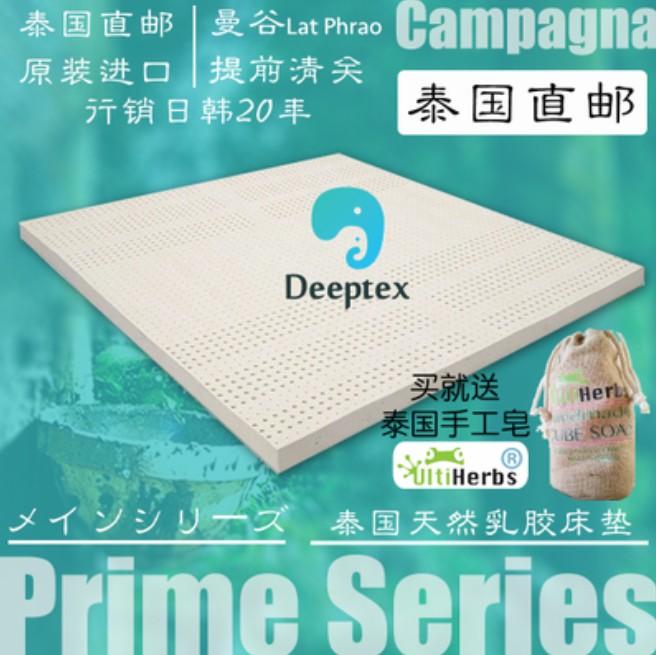Deeptex堤普泰泰国正品代购天然乳胶床垫可定制尺寸腰椎支撑防螨