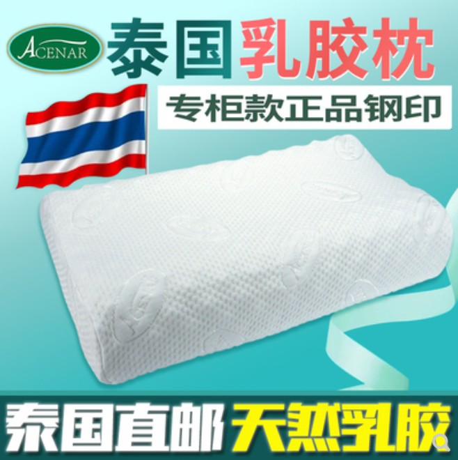 Acenar泰国直邮乳胶枕头原装进口正品代购天然橡胶护颈椎记忆枕芯