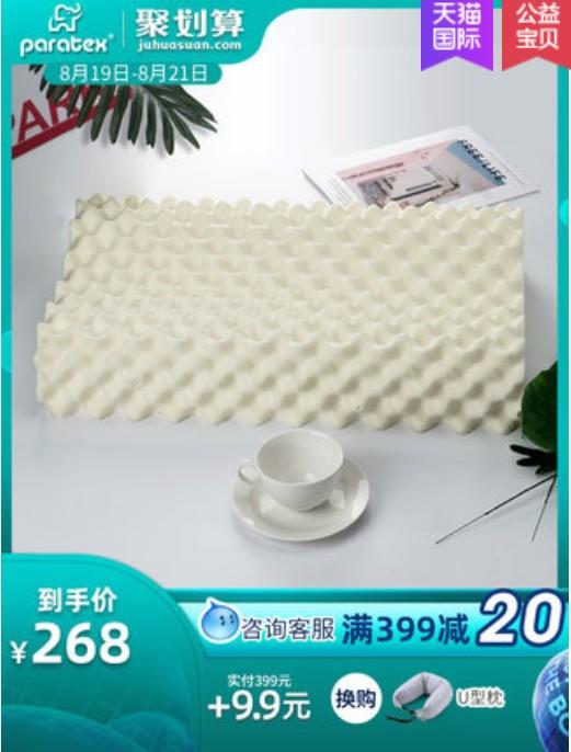 PARATEX天然乳胶枕 泰国进口TH9护颈椎枕按摩枕乳胶枕头