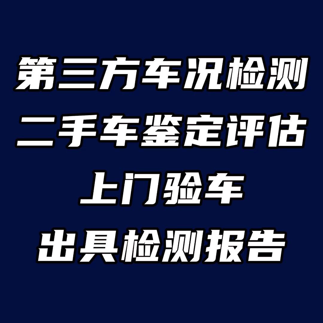 无锡二手车验车师傅|第三方检测机构鉴定评估服务公司VP