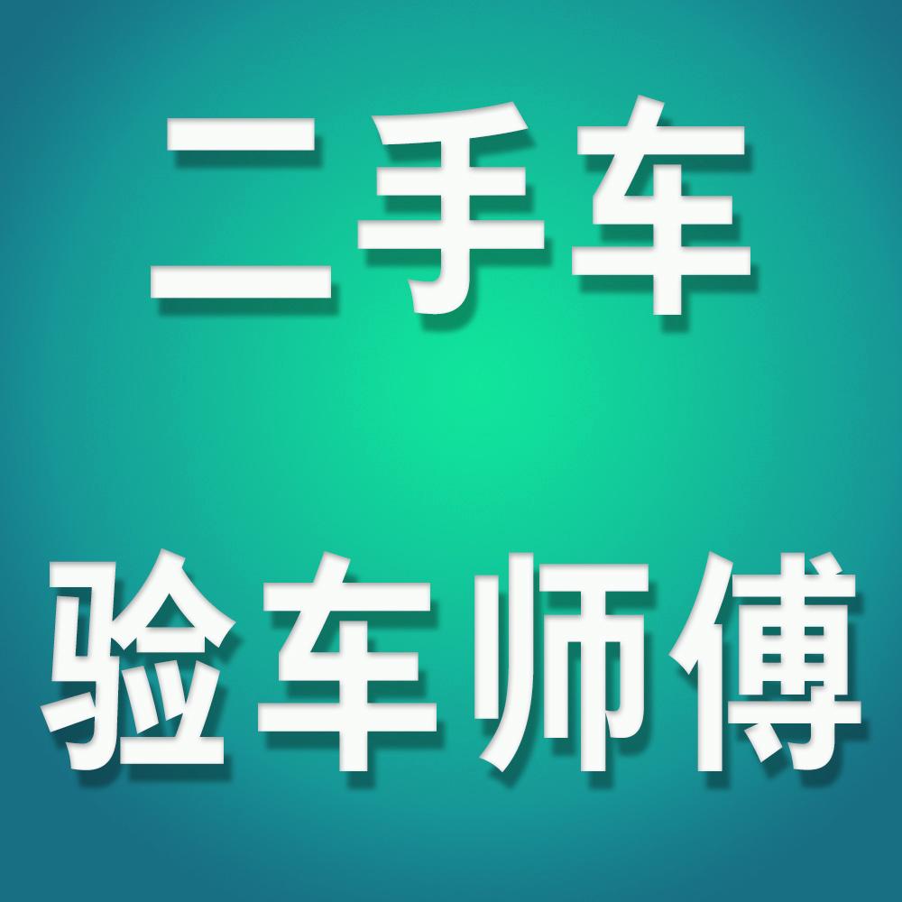 苏州二手车验车师傅|第三方检测机构鉴定评估服务公司