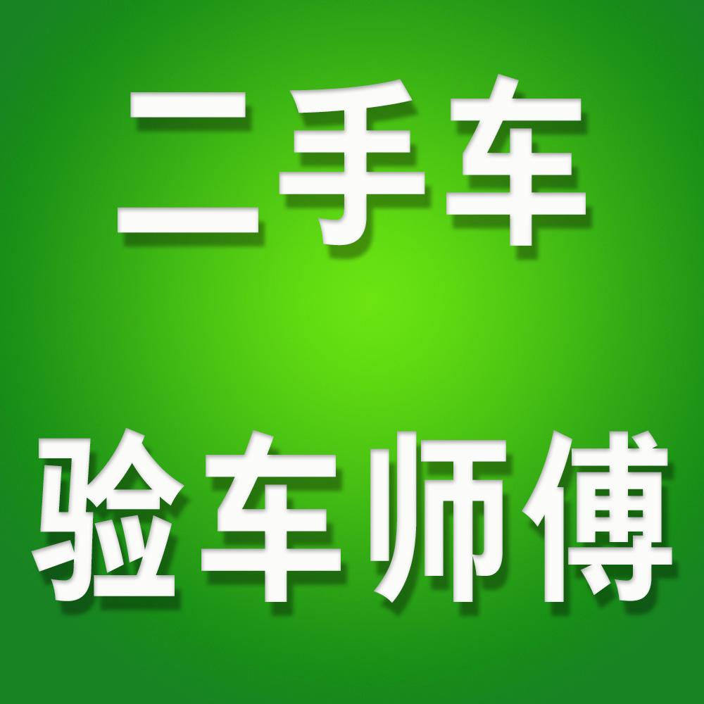 上海二手车验车师傅|第三方检测机构鉴定评估服务公司